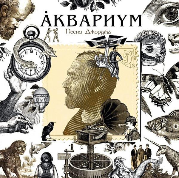 Виниловая пластинка Åквариум – Песни Джорджа