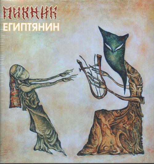 Виниловая пластинка Пикник — Египтянин (yellow) LP