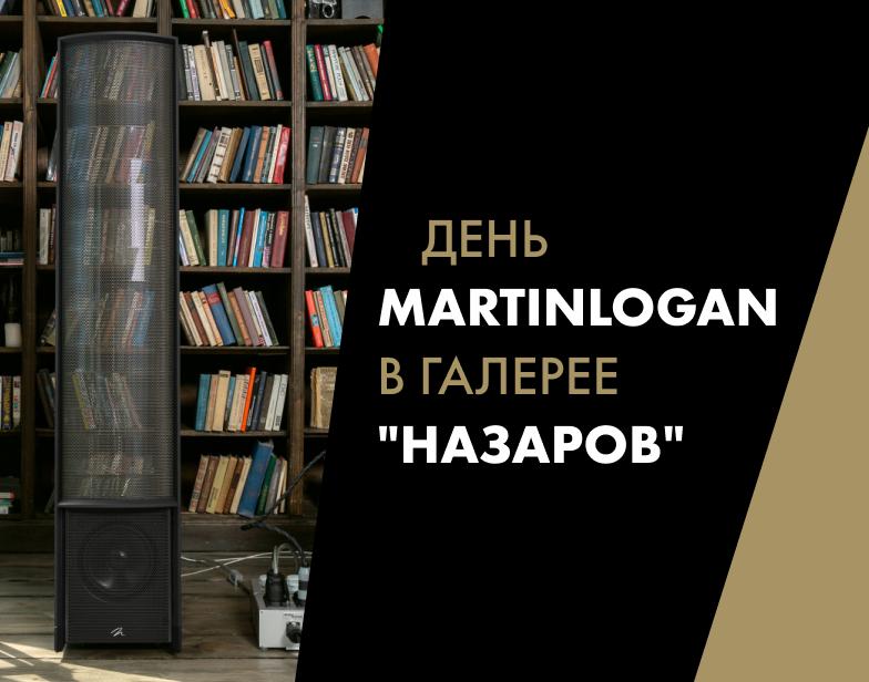 """День MartinLogan в Галерее """"Назаров"""""""