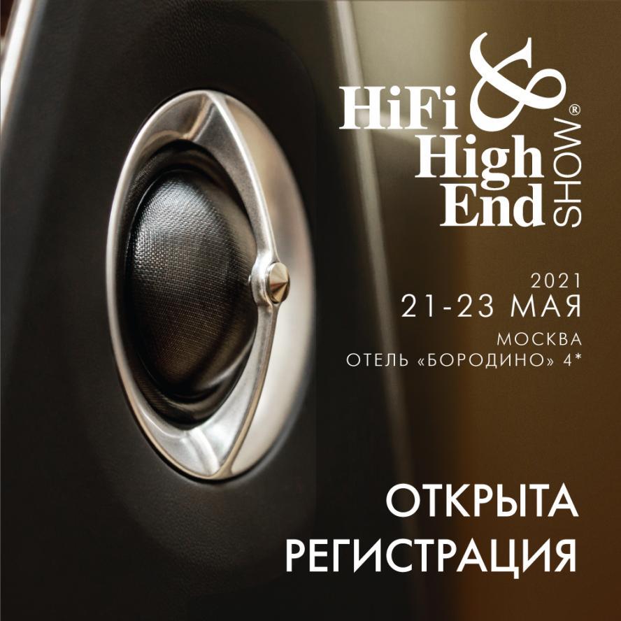 «Назаров» приглашает на Hi-Fi&High End Show 2021!