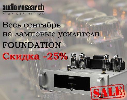 Осенняя выгода на Audio Research Foundation